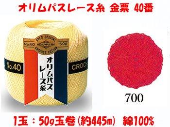 オリムパスレース糸 金票 40番 col.700 1箱(3玉入x50g)