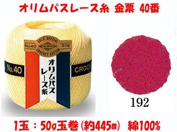 オリムパスレース糸 金票 40番 col.192 1箱(3玉入x50g)