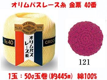 オリムパスレース糸 金票 40番 col.121 1箱(3玉入x50g)
