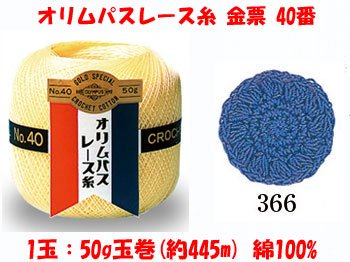 オリムパスレース糸 金票 40番 col.366 1箱(3玉入x50g)