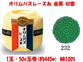 オリムパスレース糸 金票 40番 col.232 1箱(3玉入x50g)