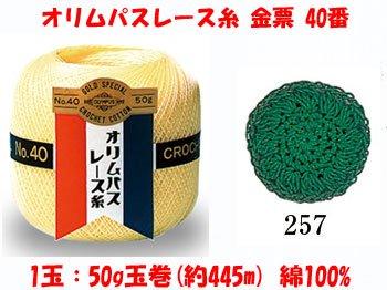 オリムパスレース糸 金票 40番 col.257 1箱(3玉入x50g)