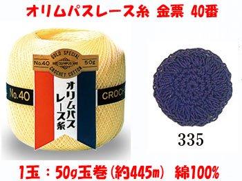 オリムパスレース糸 金票 40番 col.335 1箱(3玉入x50g)