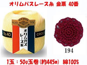 オリムパスレース糸 金票 40番 col.194 1箱(3玉入x50g)