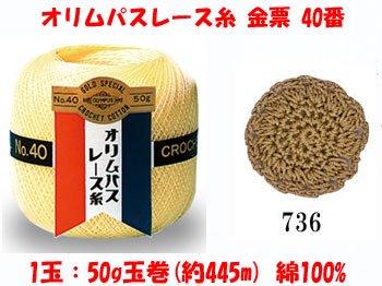 オリムパスレース糸 金票 40番 col.736 1箱(3玉入x50g)