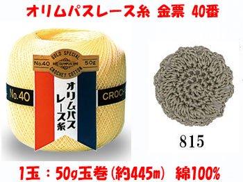オリムパスレース糸 金票 40番 col.815 1箱(3玉入x50g)