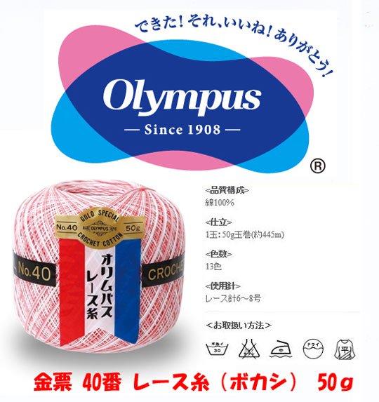 オリムパスレース糸 金票 40番 ボカシ 50g