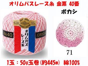 オリムパスレース糸 金票 40番 col.71 ボカシ 1箱(3玉入x50g)