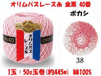 オリムパスレース糸 金票 40番 col.38 ボカシ 1箱(3玉入x50g)