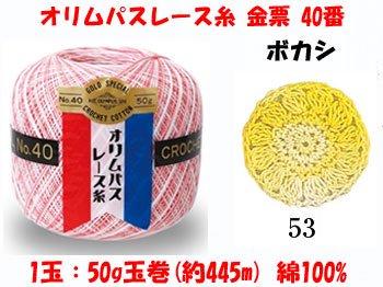 オリムパスレース糸 金票 40番 col.53 ボカシ 1箱(3玉入x50g)