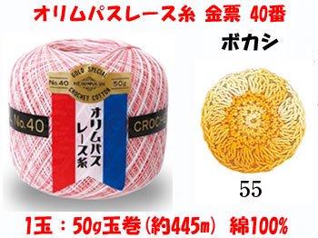 オリムパスレース糸 金票 40番 col.55 ボカシ 1箱(3玉入x50g)