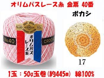 オリムパスレース糸 金票 40番 col.17 ボカシ 1箱(3玉入x50g)