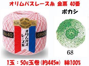 オリムパスレース糸 金票 40番 col.68 ボカシ 1箱(3玉入x50g)