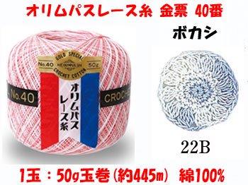 オリムパスレース糸 金票 40番 col.22B ボカシ 1箱(3玉入x50g)
