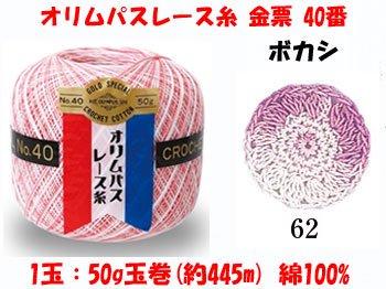 オリムパスレース糸 金票 40番 col.62 ボカシ 1箱(3玉入x50g)