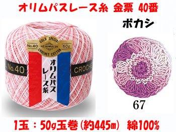 オリムパスレース糸 金票 40番 col.67 ボカシ 1箱(3玉入x50g)