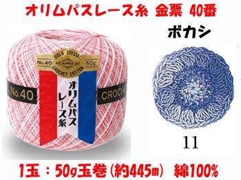 オリムパスレース糸 金票 40番 col.11 ボカシ 1箱(3玉入x50g)