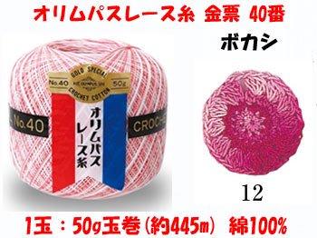 オリムパスレース糸 金票 40番 col.12 ボカシ 1箱(3玉入x50g)
