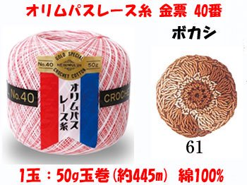 オリムパスレース糸 金票 40番 col.61 ボカシ 1箱(3玉入x50g)