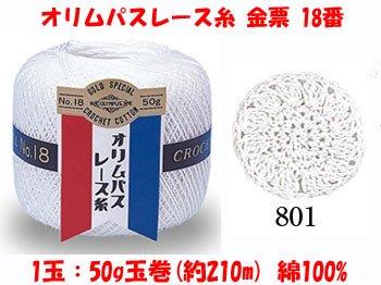 オリムパスレース糸 金票 18番 白 col.801 1箱(6玉入x50g)