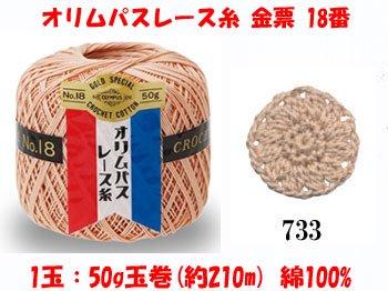 オリムパスレース糸 金票 18番 col.733 1箱(3玉入x50g)