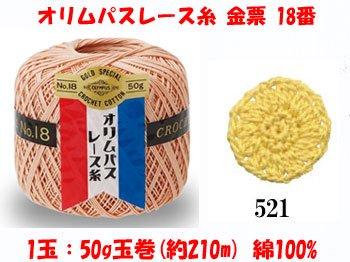 オリムパスレース糸 金票 18番 col.521 1箱(3玉入x50g)