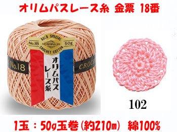 オリムパスレース糸 金票 18番 col.102 1箱(3玉入x50g)