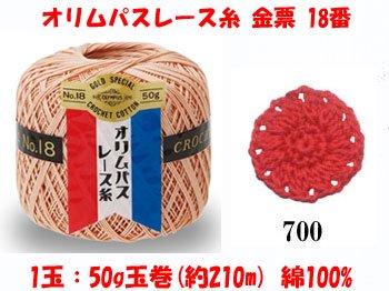 オリムパスレース糸 金票 18番 col.700 1箱(3玉入x50g)