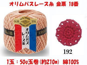 オリムパスレース糸 金票 18番 col.192 1箱(3玉入x50g)