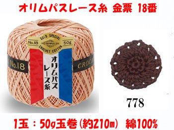 オリムパスレース糸 金票 18番 col.778 1箱(3玉入x50g)