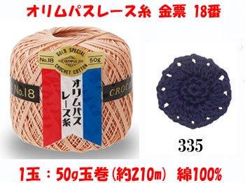 オリムパスレース糸 金票 18番 col.335 1箱(3玉入x50g)