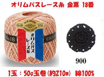 オリムパスレース糸 金票 18番 col.900 1箱(3玉入x50g)