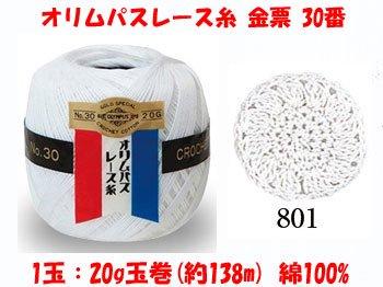 オリムパスレース糸 金票 30番 白 col.801 1箱(10玉入x20g)