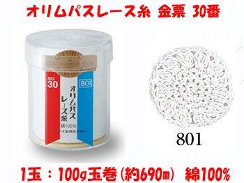 オリムパスレース糸 金票 30番 白 col.801 1箱(6玉入x100g)