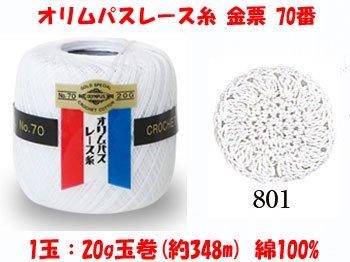 ■廃番■ オリムパスレース糸 金票 70番 白 col.801 1箱(10玉入x20g)