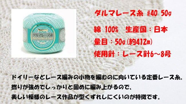 ダルマ レース糸 40番 50g 白 col.1 【参考画像2】