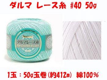 ダルマ レース糸 40番 50g 白 col.1