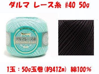 ダルマ レース糸 40番 50g 黒 col.2