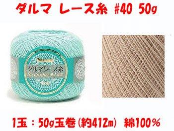 ダルマ レース糸 40番 50g col.15