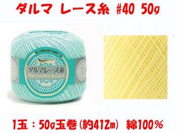 ダルマ レース糸 40番 50g col.3