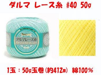 ダルマ レース糸 40番 50g col.12