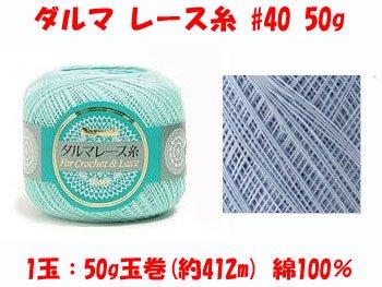 ダルマ レース糸 40番 50g col.7