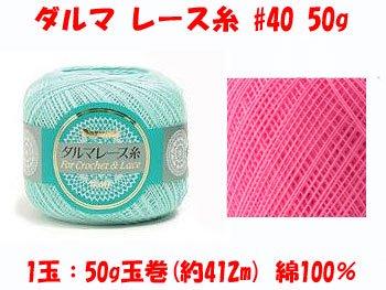 ダルマ レース糸 40番 50g col.23