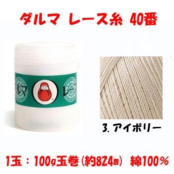 ダルマ レース糸 40番 アイボリー col.3 1箱(6玉入x100g)