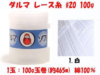 ダルマ ソフトレース糸 20番 白 1箱(6玉入x100g)