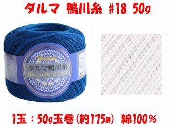 ■廃番■ ダルマ 鴨川糸 18番 50g 白 col.1