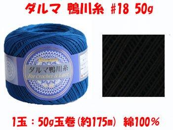 ダルマ 鴨川糸 18番 50g 黒 col.2
