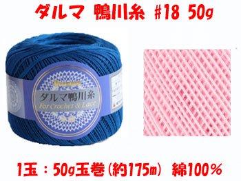 ■廃番■ ダルマ 鴨川糸 18番 50g col.13