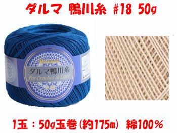 ダルマ 鴨川糸 18番 50g col.65