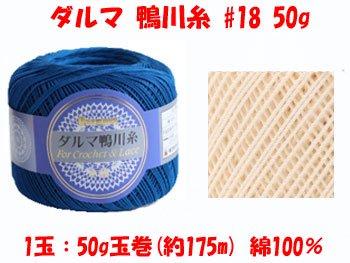 ダルマ 鴨川糸 18番 50g col.30